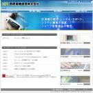 西原電機通信株式会社HP